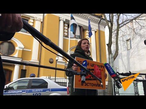 """""""Долой цензуру"""". Черышева и Вышинский вышли на пикет к посольству Эстонии в Москве"""