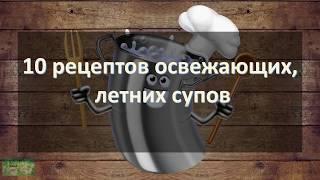 видео Топ-3: Холодные летние супы — освежающе и вкусно