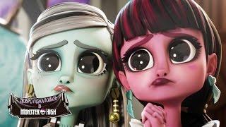 Фрэнки развлекает Дракулу | Welcome To Monster High | Monster High