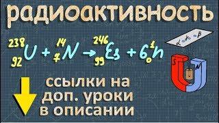 Радиоактивность ➽ Физика 9 класс ➽ Видеоурок ➽ Перышкин