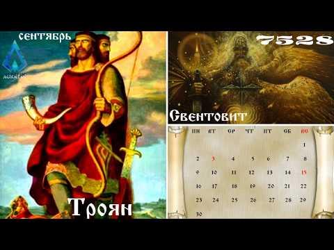 Славянский календарь 7528 лето.