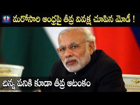 Narendra Modi Conspiracy Continues On Andhra Pradesh | AP Special Status War | TFC News