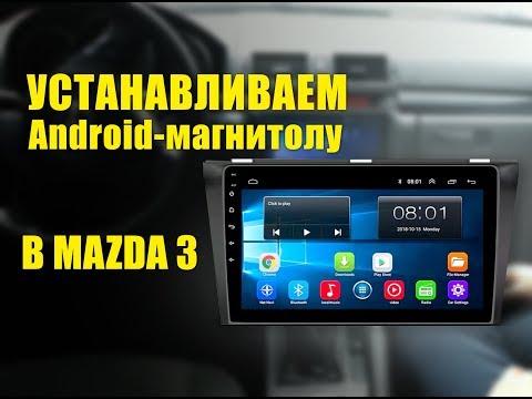 """Устанавливаем 9""""Android-магнитолу в Mazda 3(BK)"""