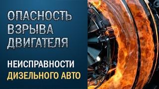 Опасность взрыва двигателя - неисправности дизеля