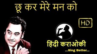 chookar mere man ko full karaoke hindi - Scrolling Lyrics हिंदी कराओकी