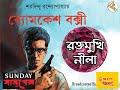#Sunday Suspense | Byomkesh - Roktomukhi Neela | Shorodindu Bandopadhyay | Radio Mirchi