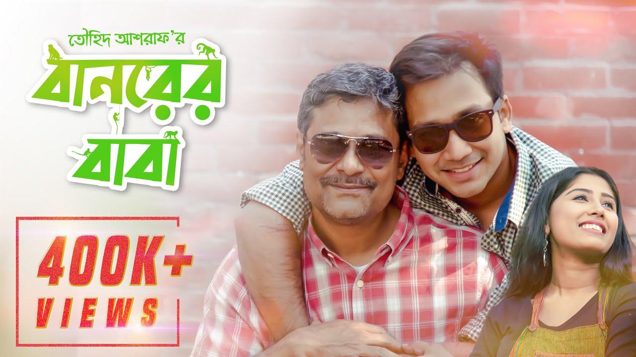 Banorer Baba by Touhid Ashraf || Shawon, Sagar Huda, Maaha || Bangla New Natok 2019
