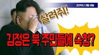김정은 북한 주민들에게 숙청 위기!!! (전옥현 전 국정원 1차장) / 신의한수