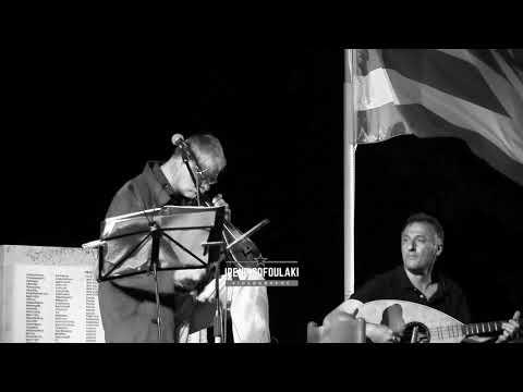 ΠΕΤΡΑΣ ΠΟΛΙΤΙΣΜΟΣ 2018 «45 Χρόνια ΔΗΜΗΤΡΗΣ ΣΚΟΥΛΑΣ» / A Cretan Tribute: 45 Years DIMITRIS SKOULAS