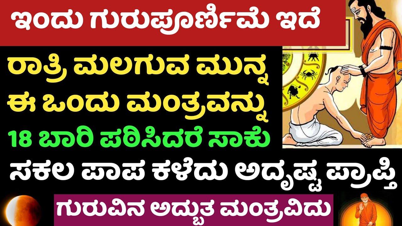 ಇಂದು ಗುರುಪೂರ್ಣಮಿ ಈ 1 ಮಂತ್ರವನ್ನು 18 ಬಾರಿ ಜಪಿಸಿದರೆ ಶುಭ ಅಖಂಡ ಪುಣ್ಯ ಪ್ರಾಪ್ತಿ || Guru poornami