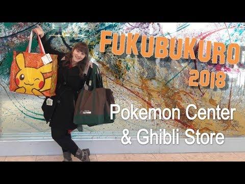 Fukubukuro 2018 ☆ Pokemon Center & Ghibli Store