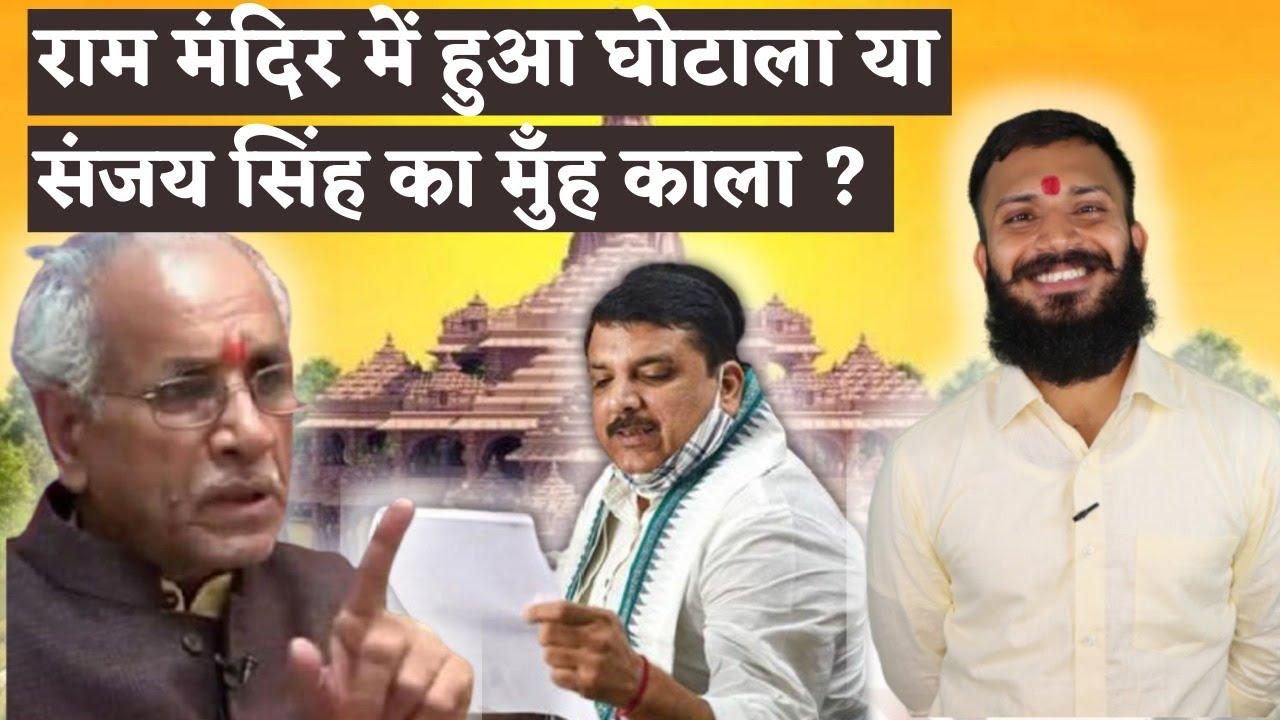Ram Mandir Ghotala?   Propaganda vs Truth   Ram Mandir Land Deal   Ram Mandir Trust   Ayodhya   VHP