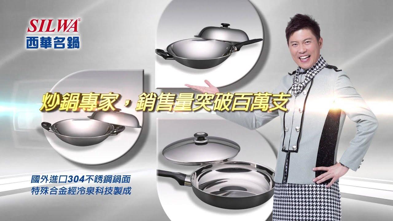 西華名鍋HDCF - YouTube