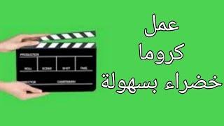 طريقة عمل كروما خضراء للمونتاج في kinemaster