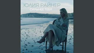 Download Сильнее тебя Mp3 and Videos