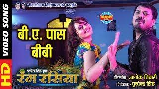 B. A. PAAS BIBI बी. ए. पास बीबी    RANG RASIYA    New Chhattisgarhi Movie Song 2018
