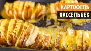 КАРТОШКА В ДУХОВКЕ Запеченная с сыром и беконом Вкуснейший рецепт