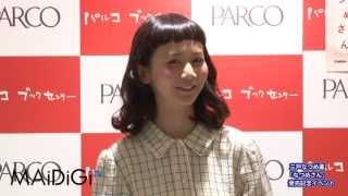 モデルの三戸なつめさんが7月27日、東京都内で行われた自身初のセルフプ...