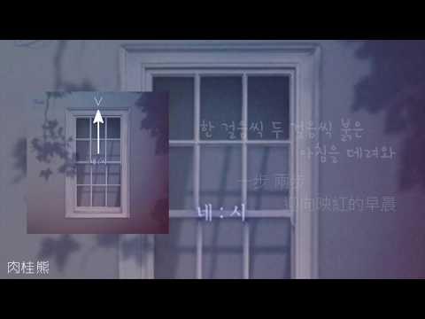 [韓中歌詞] BTS 防彈少年團 - 네시 (4 O'CLOCK) 四點 @ Mimi 豌豆韓國瘋 :: 痞客邦