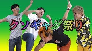 【ネタ9連発】相手に一発ギャグをやらせてスベらせたら勝ちゲームが面白いんだけど!!