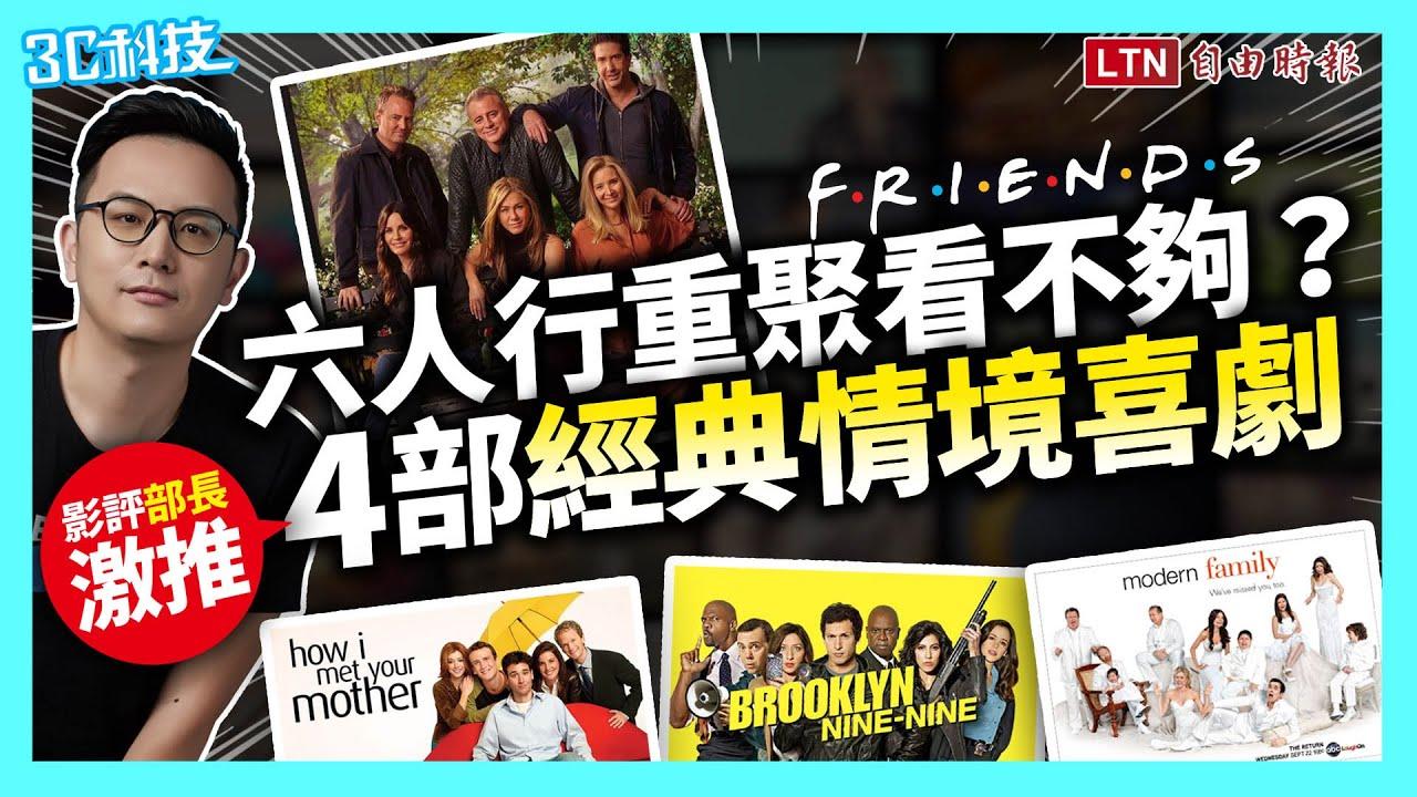 《六人行》重登場掀熱潮!影評推薦4部Netflix情境喜劇 在家防疫殺時間必追