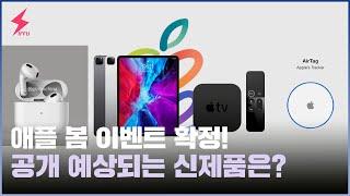 무야호~ 아이패드 프로 5세대, 에어팟 3세대 공개? …