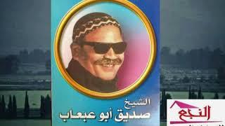 صديق ابو عبعاب       جاه ممتكن غلا ريدي