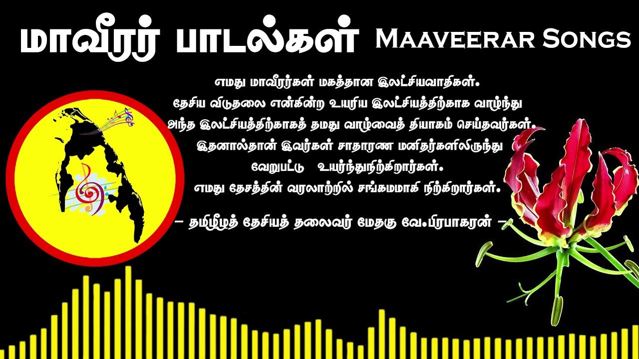 Maaveerar Songs | மாவீரர் பாடல்கள் | Non Stop Eelam Songs