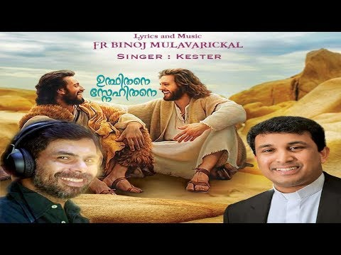 Amme Ente Amme | Udhithane Snehithane Ft. Fr. Binoj , Kester New 2017 Mother Mary song Malayalam