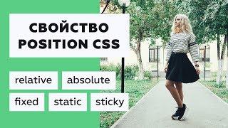Позиционирование элементов: свойство position в CSS + разбор sticky