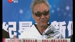成龙Jackie Chan走火入魔!?  前经纪人揭两人反目原因
