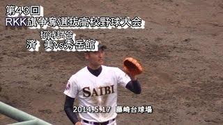 済美vs秀岳館 RKK旗高校野球2014招待