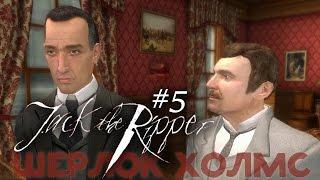Шерлок Холмс против Джека Потрошителя - Услуга за услугу. Часть 5