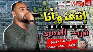 اغنية انتي و انا 😢 2019 | شريف المصري - توزيع محي محمود / حزين 😢 اوووى