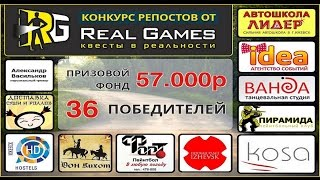 Прямая трансляция розыгрыша подарков от RealGames(Внимание! Самый большой конкурс Ижевска⚡-- Супер-розыгрыш призов от компании RealGames!   -------------------------------..., 2016-05-22T18:41:16.000Z)