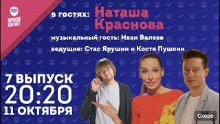 """Шоу """"Ночной Контакт"""" сезон 2 выпуск 7 (в гостях Наташа Краснова)"""