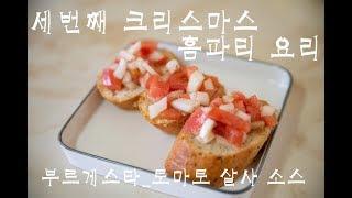 [크리스마스 홈파티 요리 3번째] 부르게스타 토마토 살…