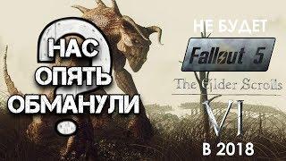 Fallout 5 и TES 6 НЕ БУДЕТ!