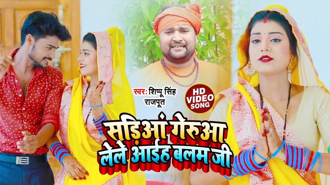 HD VIDEO -सड़िया गेरुआ लेले अईह बलम जी - #Shippu Singh Rajput - Latest Kanwar Song 2021