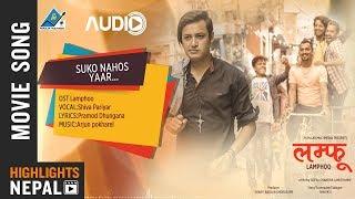 Suko Nahos Yaar - New Nepali Movie LAMPHOO Audio Song | Shiva Pariyar