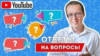Безопасность, реклама и хейтеры на YouTube. Ответы на вопросы из комментариев 28.11. 2018