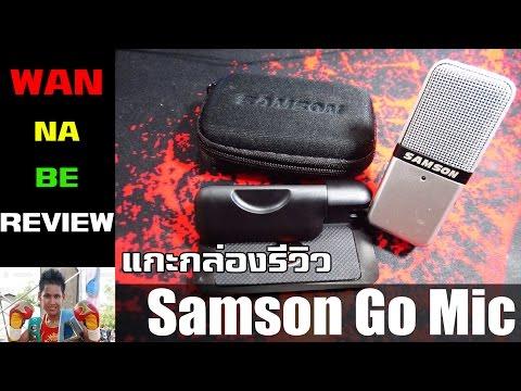 แกะกล่อง รีวิวไมค์ Samson Go Mic #WANNABE Review