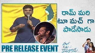Devi Sri Prasad Superb Speech @Hello Guru Prema Kosame Pre Release Event