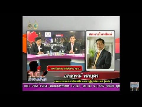รายการวันนี้ประเทศไทย ตอน: การเมืองไทยหลังรับร่างรัฐธรรมนูญ