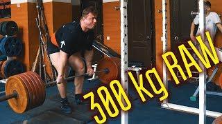 Тяга 300 кг RAW