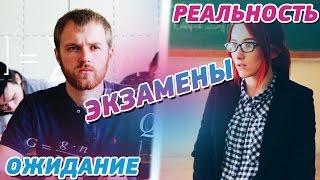 ОЖИДАНИЕ VS РЕАЛЬНОСТЬ - ЭКЗАМЕНЫ