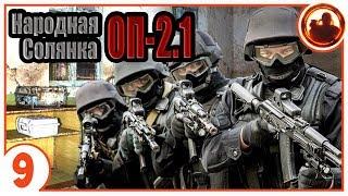 По-тихому не выйдет. Народная Солянка + Объединенный Пак 2.1 / НС+ОП 2.1 # 009.
