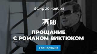Прощание с Романом Виктюком