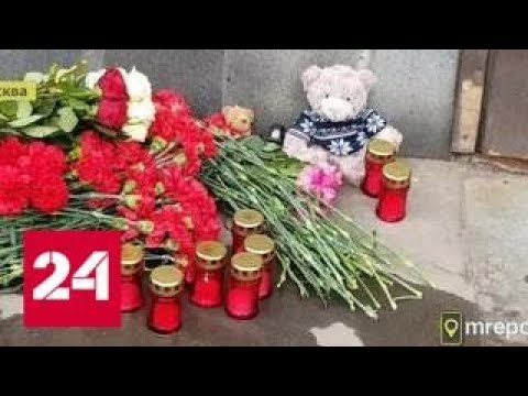 В Москве жители несут цветы и игрушки к представительству администрации Кемеровской области - Росс…