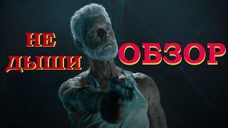 """ОБЗОР на ФИЛЬМ """"НЕ ДЫШИ"""" (2015г.)"""